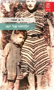 עם עובד - ילדותו של ישו / ג'. מ. קוטזי