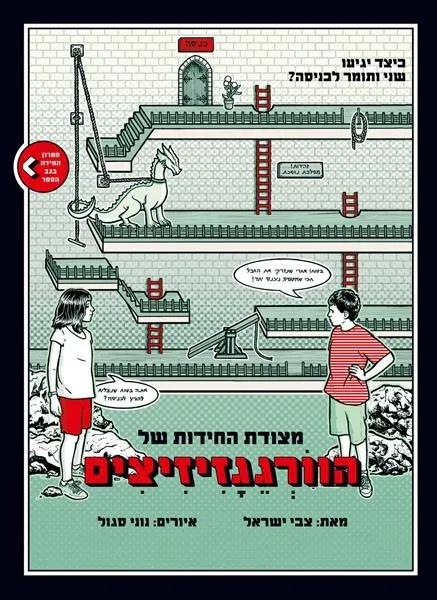 עם עובד - מצודת החידות של הוורגגזיזיצים / צבי ישראל