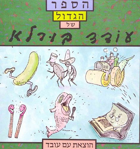 יום הולדת לסופר, משורר, מאייר וצייר ישראלי. עודד בורלא.