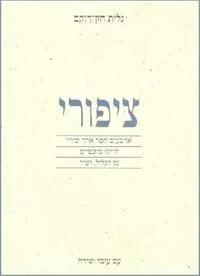 "Image result for ציפורי: ארבעים חסר אחד שירי הייקו ביזנטיים מן הגליל, ושיר"""