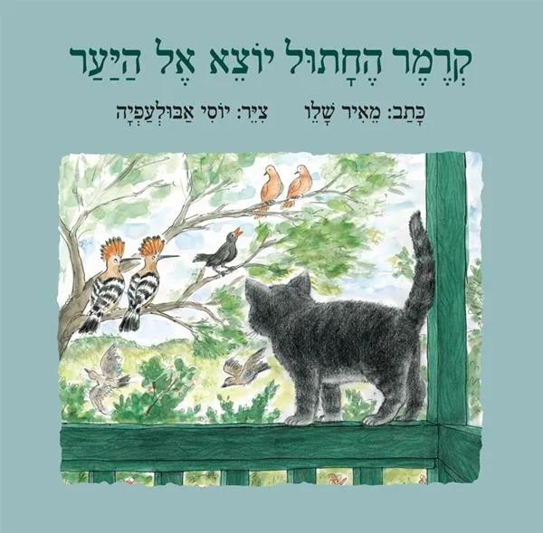 קרמר החתול יוצא אל היער - ספר קרטון 4